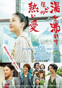 Her Love Boils Bathwater Film Poster