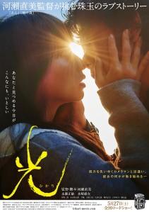 Hikari Film Poster