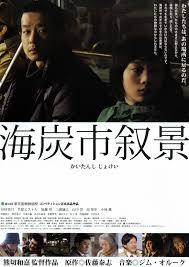 Sketches of Kaitan City Film Poster
