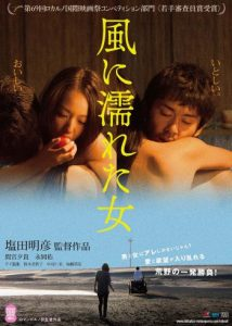 Wet Woman in the Wind Film Poster