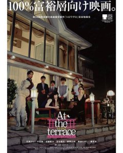 At The Terrace Film Poster