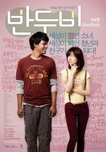 Bandhobi Film Poster