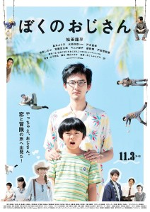 Boku no Ojisan Film Poster