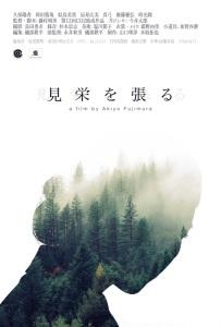 Eriko, Pretended Film Poster