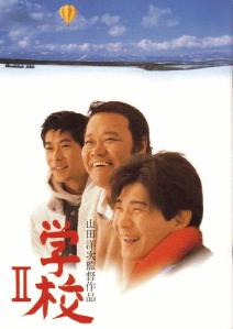 Gakko II Film Poster