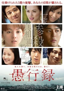 Gukoroku Film Poster