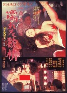 Ichijo's Wet Lust Film Poster