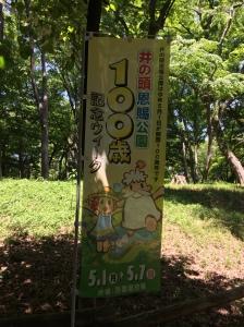 Inokashira Park Banner