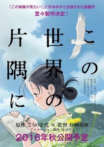 In This Corner of the World Film Poster