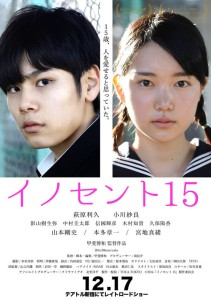 Innocent 15 Film Poster
