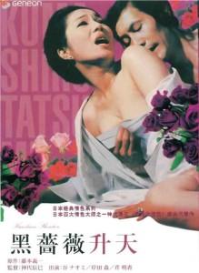 Kurobara Shoten Film Poster