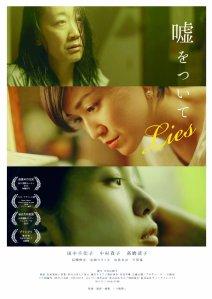 Lies Film Poster