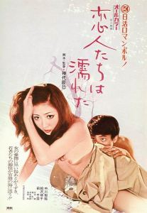 Lovers Are Wet Film Poster