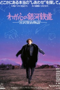 Night Train to the Stars Film Poster