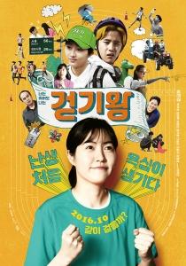 Queen of Walking Film Poster