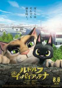 Rudolph the Black Cat Film Poster