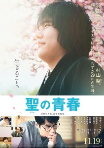 Satoshi A Move for Tomorrow Film Poster