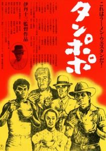 Tampopo Film Poster