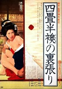 The World of Geisha Film Poster
