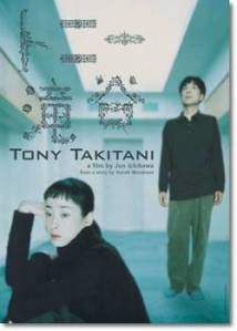 Tony Takitani Film Poster