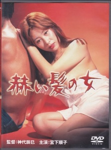 Woman with Red Hair DVD Case