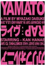 Yamato California Film Poster