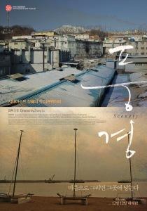 Zhang Lu Scenery Film Poster