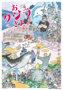 A Whale of a Tale Film Poster