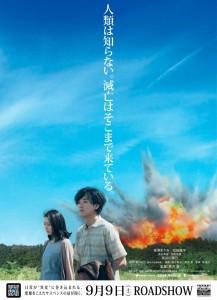 Before We Vanish Film Poster 2