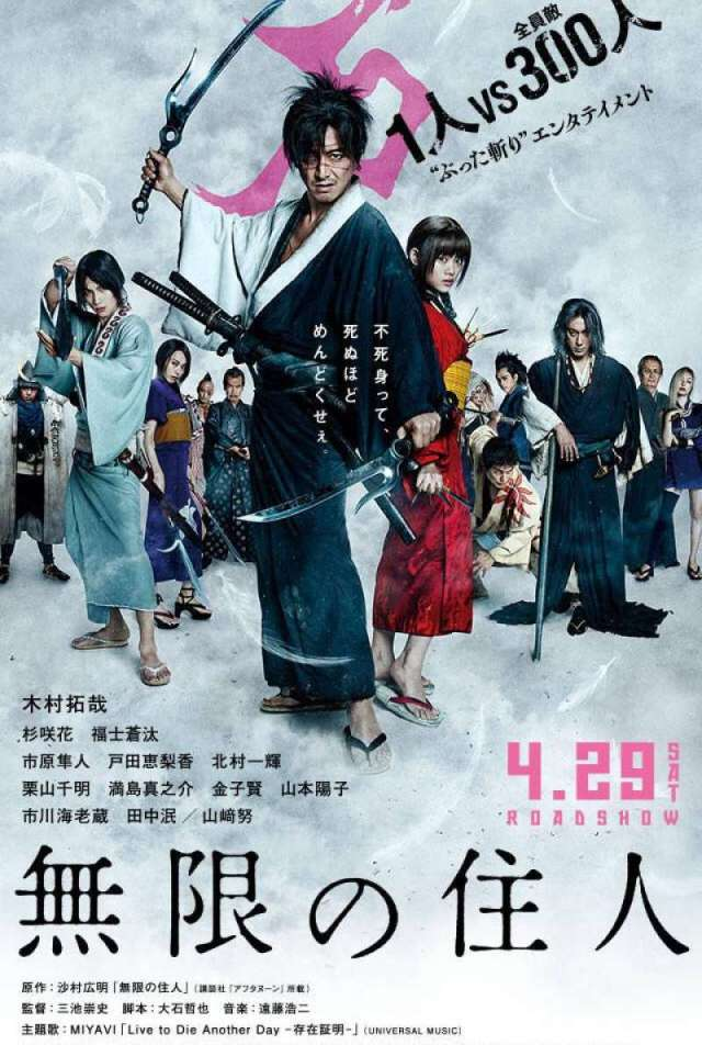 Blade of the Immortal Film Poster 2