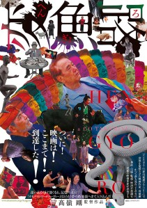 Hengyoro Queer Fish Lane Film Poster