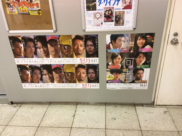 "A shot of the posters for ""Nanimono"" and ""Ikari"" taken at Shinjuku Station"