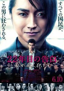Memoirs of a Murderer Film Poster