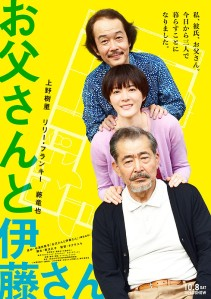 My Dad and Mr Ito Film Poster