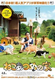 Neko Atsume House Film Poster