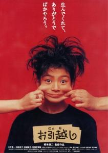 Ohikoshi Film Poster