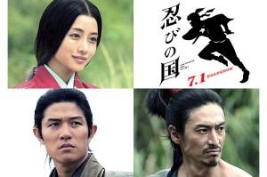 Shinobi no Kuni Film Poster