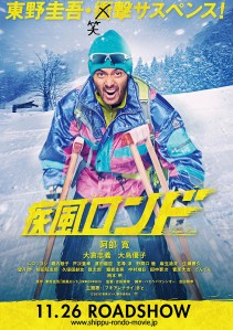 Shippu Rondo Film Poster