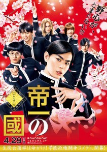 Teiichi Battle of Supreme High Film Poster