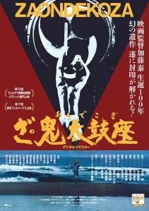 The Ondekoza Film Poster