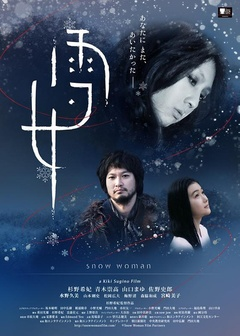 Yuki Onna Film Poster