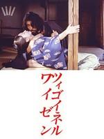 Zigeunerweisen Film Poster