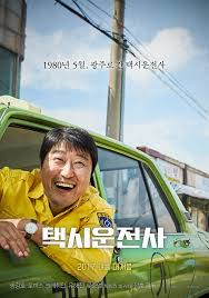 A Taxi Driver Film Poster 2