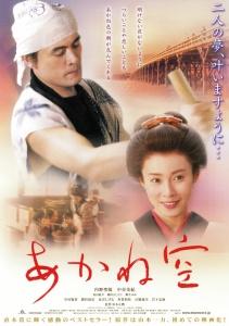 Akanezora Film Poster
