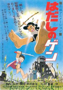 Barefoot Gen Film Poster