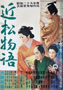 Chikamatsu Monogatari Film Poster