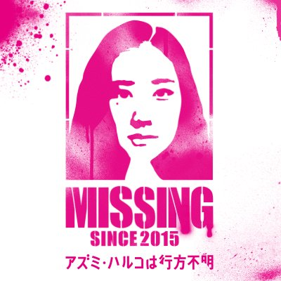 Japanese Girls Never Die Poster 2