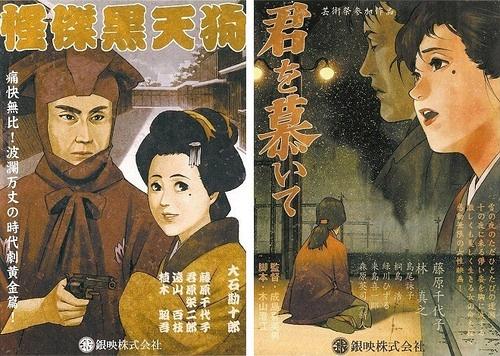 Millenium Actress Poster