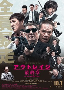 Outrage Code Film Poster