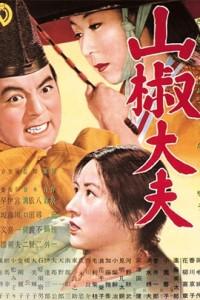 Sansho Dayu Film Poster